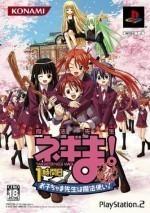 Mahou Sensei Negima! 1-Jikanme ~Okochama Sensei wa Mahoutsukai!~ - ps2