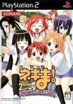Mahou Sensei Negima! 2-Jikanme ~Tatakau Otometachi! Mahora Daiundokai SP~ - ps2