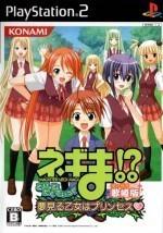 Negima! Dream Tactic Yumemiru Otome Princess - ps2