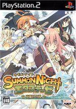 Summon Night Ex-These Yoake no Tsubasa - ps2
